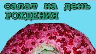 Салат на день рождения