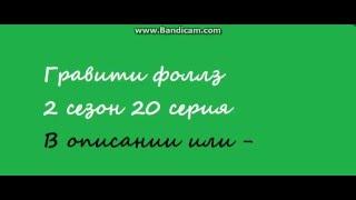 Гравити Фоллз - 2 Сезон 20 Серия - [RUS] by Sienduk. Not a Trailer
