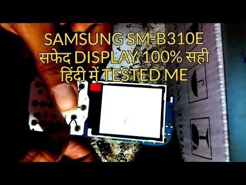 Samsung B310e White Display 100 Solution 2018 Youtube