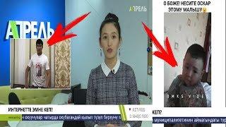 видео: Интернетте эмне кеп: Асылбек Жээнбеков - КЛ бала - Депутат Балакай  \\ Апрель ТВ \\ 01.02.2019