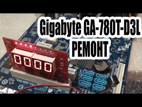 Ремонт материнской платы Gigabyte GA-780T-D3L Не загружается Нет изображения