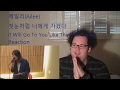 Reaction 에일리 Ailee 첫눈처럼 너에게 가겠다 I Will Go To You Like The First Snow