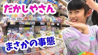 まさかの事態発生!駄菓子屋さんピタリ賞チャレンジ★にゃーにゃちゃんねるnya-nya channel