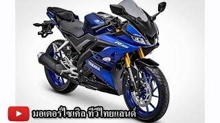 YZF-R15 2018 สีใหม่ ? ช็อกฯธรรมดารอชน Ninja 150 (4 พ.ค.61) motorcycle tv thailand
