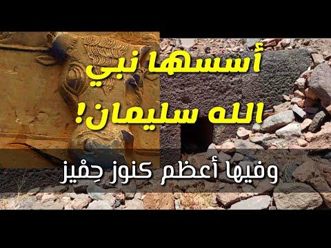 مدينة بينون التاريخية مؤسسها نبي الله سليمان عليه السلام حسب المصادر