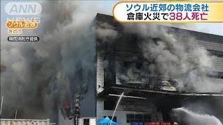 韓国・ソウル近郊 倉庫火災で38人死亡(20/04/30)