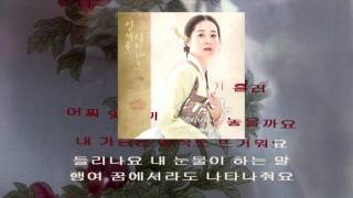 LYn 린 Whenever, Wherever 언제든, 어디라도 Saimdang, Memoir of Colors instrumental official
