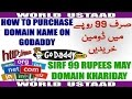 How to Purchase Domain Name on Godaddy in Hindi Urdu Tutorial