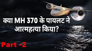 Malaysian airline Boeing 777 mh 370. || Part - 2 in hindi