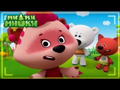 Ми-ми-мишки -  Ложная тревога - Серия 117 - российские мультфильмы для детей - Видео онлайн