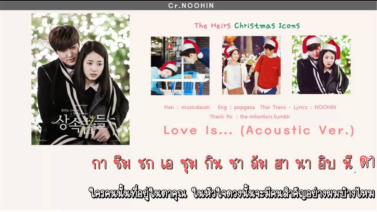 About the heirs christmas special… | scattered joonni.