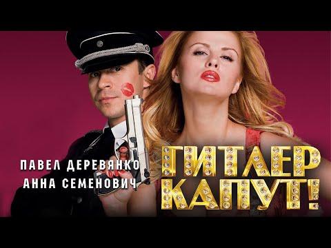ГИТЛЕР КАПУТ! / Комедия. Фильм.