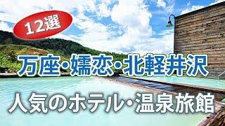 万座・嬬恋・北軽井沢の温泉宿|人気でオススメのホテル・旅館【22選】Manza Onsen Hotels