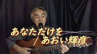 '76 あおい輝彦11枚目のシングル おまけ付き(;´∀`)
