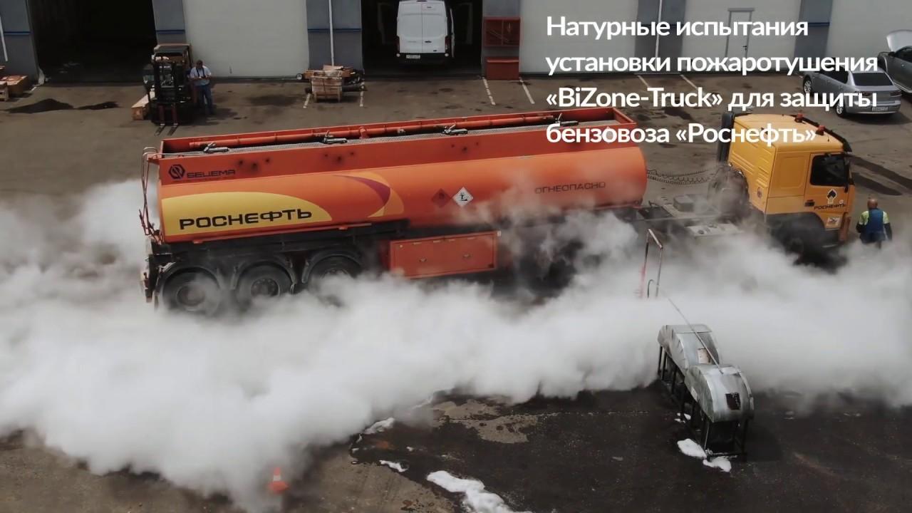 "Установка пожаротушения на транспорте ""BIZONE-TRUCK"""