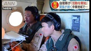 中東派遣の海自P3Cが活動開始 護衛艦は来月から(20/01/20)