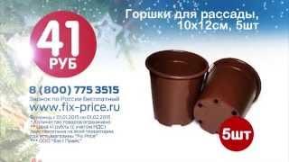 Горшки для рассады, 5 штук, 10х12 см(, 2015-01-15T17:37:07.000Z)