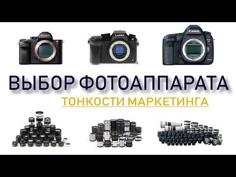 Как выбрать фотоаппарат? Тонкости маркетинга: Canon, Sony, Panasonic/зеркалки Vs беззеркалки