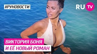 Виктория Боня и её новый роман