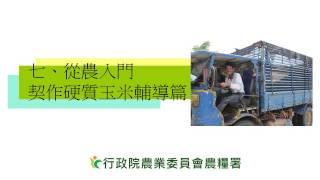 輔導專業農民瞭解農業政策