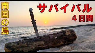 「ハイサイ探偵団とサバイバル」ナイフ1本で3泊4日を生き延びろ!裏側撮影