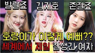 ⚡지호의 역사⚡OHMYGIRL호랑이상 걸그룹 멤버가 세계에서 제일 잘생긴 여자 아이돌이 된 썰 풉니다.ㅣOH…