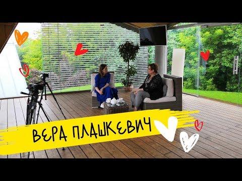 Вера Евгеньевна Плашкевич   эксклюзив #маминчатик