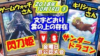 2018 10 19 (金) 遊戯王金曜日非公認大会 下北沢ドラマ 三回戦 10月にな...