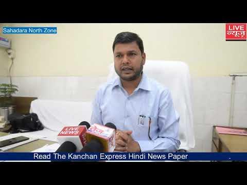 EDMC शाहदरा नॉर्थ जोन हेल्थ को लेकर हुई गंभीर मीटिंग - 22 -06 -2018