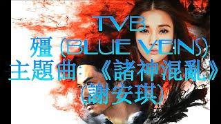 諸神混亂 謝安琪Kay Tse 殭 Blue Veins 主題曲 PIANO COVER