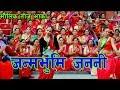 Download NewTeej Song 2074/Janmabhumi Janani/जन्मभूमि जननी/By Sumitra Dhakal(Chitra) Devi Karki Durga Pokhrel MP3 song and Music Video