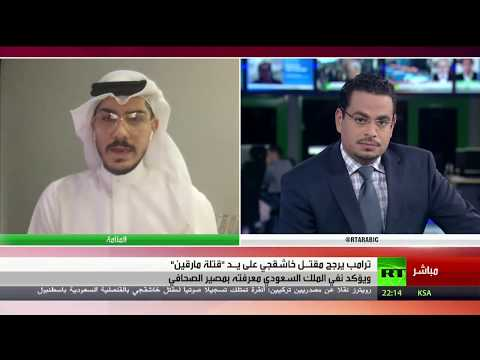 الوفد المشترك يواصل أعماله بالقنصلية السعودية في اسطنبول - تعليق أمجد طه  - نشر قبل 4 ساعة