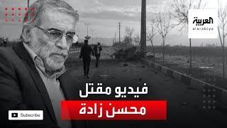 فيديو متداول للمنطقة التي شهدت اغتيال العالم الإيراني محسن فخري زادة في طهران