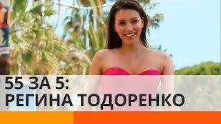 55 за 5: Регина Тодоренко призналась, что хочет увеличить грудь