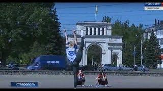 Атмосфера студвесны в Ставрополе захватила всех