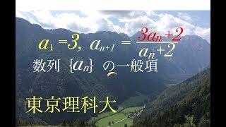 東京理科 分数型漸化式