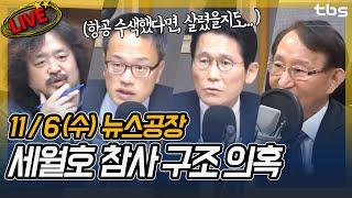 [11/6]박주민,조성준,윤소하,이영채,최배근│김어준의 뉴스공장