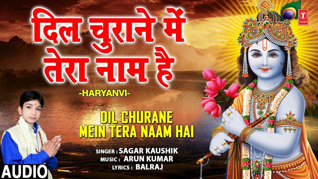 दिल चुराने में तेरा Dil Churane Mein Tera Naam Hai I SAGAR KAUSHIK I Haryanvi Krishna Bhajan I Audio