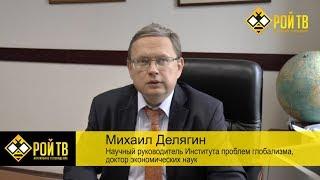 О липовой «дедолларизации» (М.Делягин и М.Калашников)