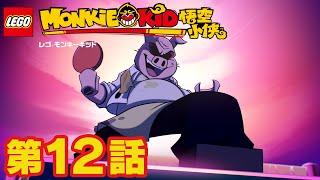 怒涛のピンポン大パニック! | レゴ モンキーキッド 第12話