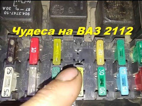 ВАЗ 2112 электрика.Полный абзац.Очевидное не вероятное.Что делать, куда лезть?