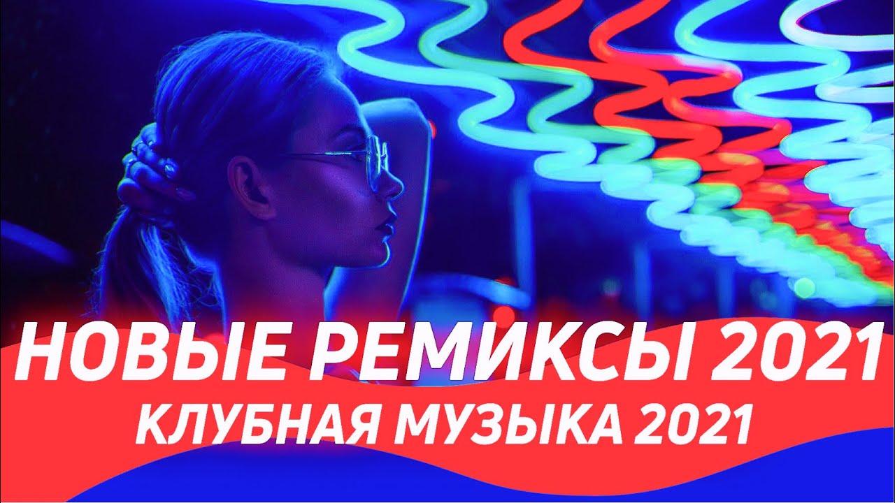 НОВЫЕ РЕМИКСЫ 2021 ❤️ Клубная Музыка 2020/2021 ?Зарубежные Новинки в Машину ▶️ Топ Клубняк 2021 ⚡️