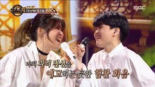 duet song festival 듀엣가요제 lyn kim inhye brown city 20170331