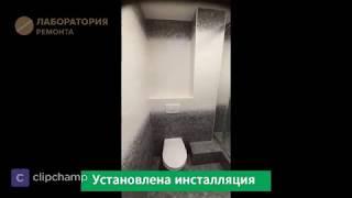 Ремонт квартир в Новосибирске - Совмещенная ванная