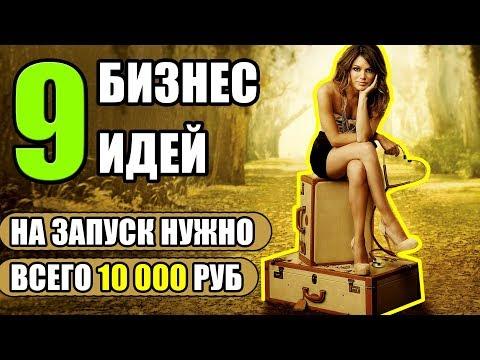ТОП-9 Бизнес идей за 10 000 рублей! Бизнес идеи с минимальными вложениями! Бизнес идеи!