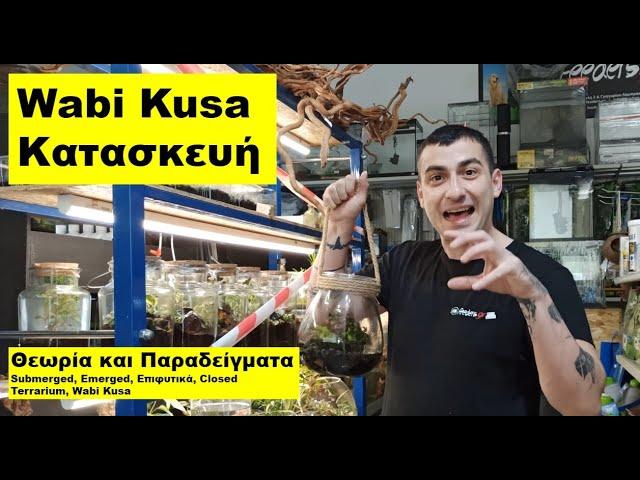 Wabi Kusa κατασκευή| Υδρόβια φυτά θεωρία και πράξη | Aquaplanters ep 9