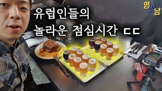 한국인들은 이해하기 어려운 유럽의 점심 문화