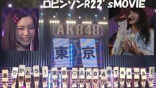 AKB48全国ツアーチームA東京公演でのウラ話を十夢、あーみん、なおの三...