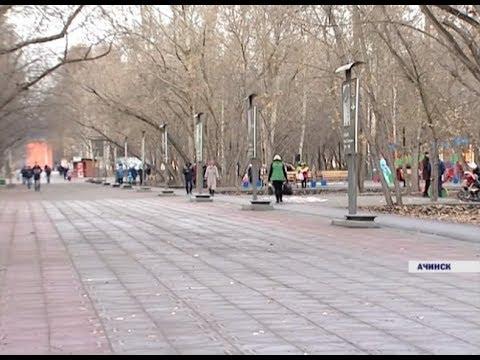 В Ачинске завершился ремонт центрального городского парка