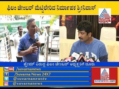 Producer Srinivas Complaint Against Director Prem In KFCC To Pay Dues